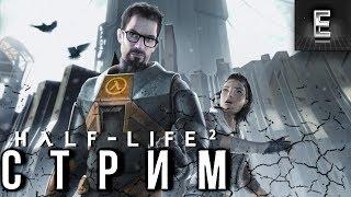 Half-Life 2 // СТРИМ ПЕРЕД ПРОДОЛЖЕНИЕМ