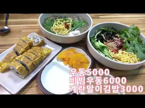 인천 제물포 맛집 오목골 / (Incheon Jemulpo Omokgol)