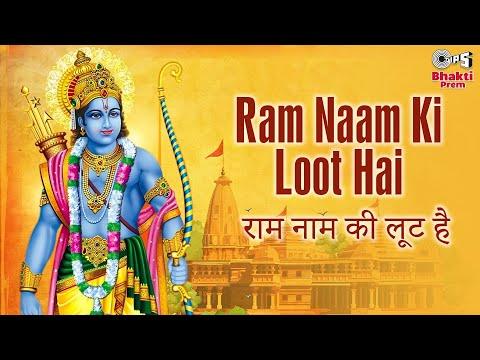Ram Naam Ki Loot Hai | Anil Bawra | Shri Ram Bhajans | Shri Ram Songs