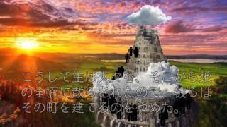 聖書動画4 「バベルの塔」
