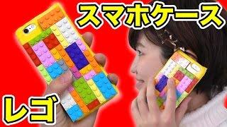 【LEGO】レゴでカラフルスマホケース作ってみた!How To Make LEGO iPhone case