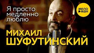 Михаил Шуфутинский - Я просто медленно люблю (Official Video)