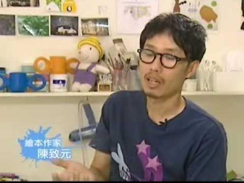 臺灣繪本作家 陳致元 - YouTube