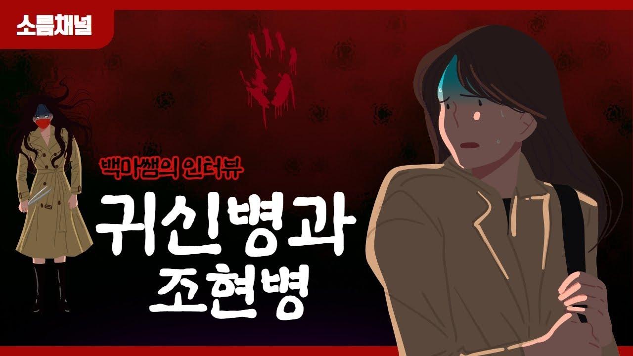 백마쌤의 인터뷰! 귀신이 들어간 귀신병과 귀신이라고 착각하는 조현병~ [유튜브 공포채널 소름]