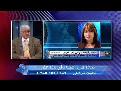 كمال يلدو:  لماذا كان على اليهود العراقيين دفع هذا الثمن الباهض، مع  الاعلامية ليندا منوحين