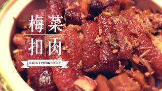 梅菜扣肉 - 來生不做香港人 Hakka Pork Belly - To Be or Not To Be (HKTV Drama Series)