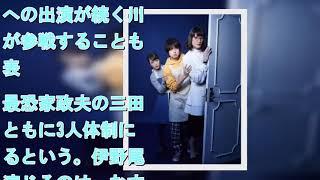 松岡昌宏「家政夫のミタゾノ」再び!伊野尾慧、川栄李奈と3人体制に 拡...