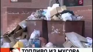 Бензин из мусора в городе Томске