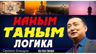 НАНЫМ, ТАНЫМ, ЛОГИКА