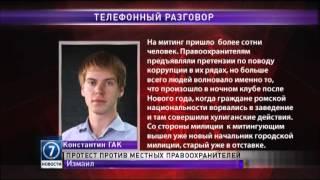 В Измаиле Одесской области жители протестуют против бездействия милиции(Сегодня днем возле Измаильского горотдела милиции состоялся митинг против бездействия правоохранителей...., 2015-01-15T12:32:50.000Z)