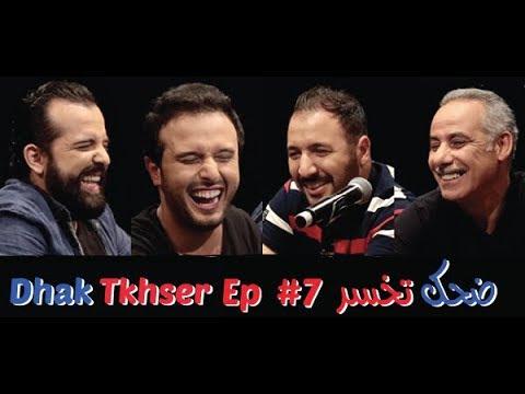 Dhak Tkhser # Ep 7  Les Inqualifiables vs Eko & Secteur   - 7 ضحك تخسر الحلقة