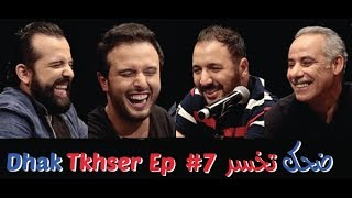 Dhak Tkhser # Ep 7  Les Inqualifiables vs Eko & Secteur   - 7 ضحك تخسر الحلقة
