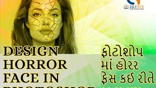 How to Design Horror Face in All Photoshop in Gujarati ( ફોટોશોપ માં હોરર ફેસ કઈ રીતે બનાવાય )