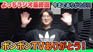 【ラジオ最終回】今までありがとうございました!!!!