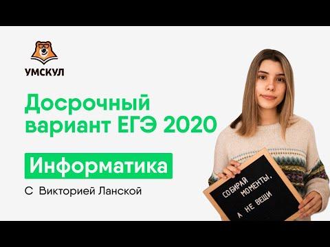 Досрочный вариант ЕГЭ 2020   Информатика ЕГЭ   Умскул