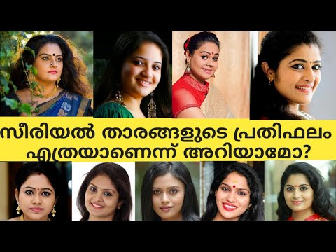 Remuneration of malayalam serial actors list