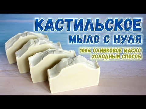 Кастильское мыло с нуля холодный способ �� Мыло с нуля для начинающих �� Мыловарение для новичков