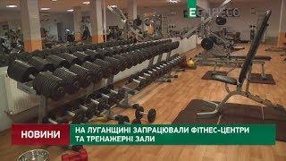 На Луганщині запрацювали фітнес-центри та тренажерні зали