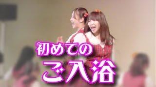 9月22日 埼玉県かすかべ湯元温泉で行われた お風呂アイドル「OFR48」新...
