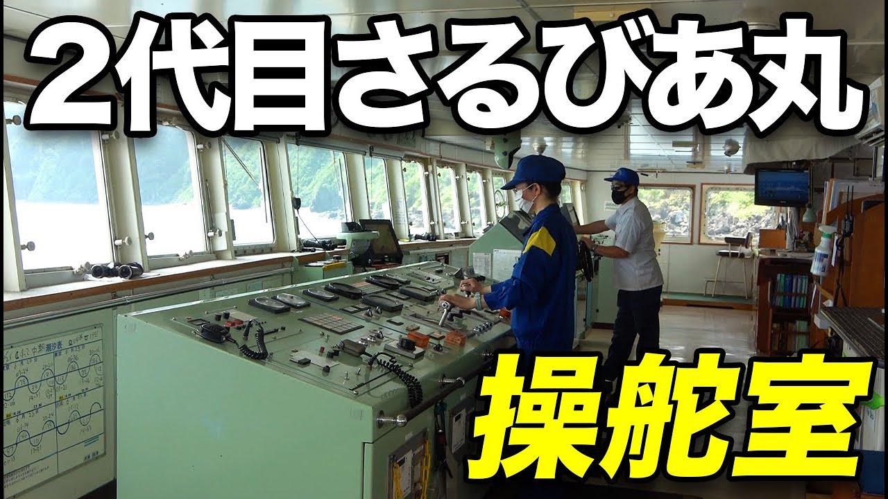 【前面展望】2代目さるびあ丸 最終運航 ブリッジでの操船
