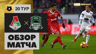 17.03.2019 Локомотив – Краснодар - 1:0. Обзор матча