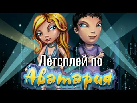 Let's play по Аватарии / ????