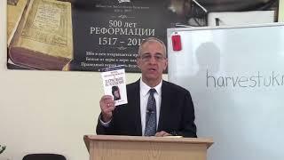 Анонс! Библейский институт Киева 7-12 января 2019 года