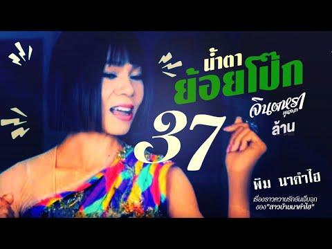 น้ำตาย้อยโป๊ก - จินตหรา พูนลาภ  Jintara Poonlarp 「Official Audio」
