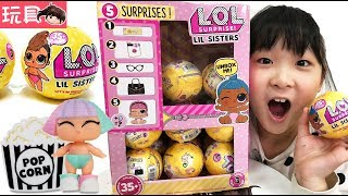 【玩具】LOL迷你驚喜寶貝蛋S3第三彈,居然出現男娃娃?泡冰水會全身變色[NyoNyoTV妞妞TV玩具]
