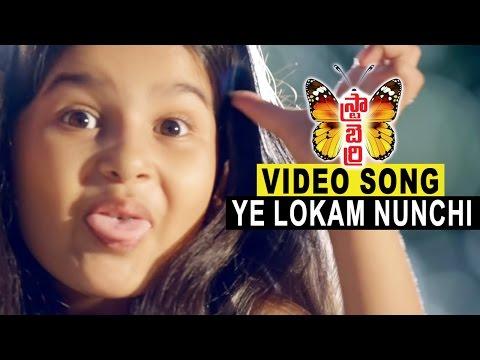 Strawberry Telugu Video Songs || Ye Lokam...