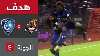 هدف الهلال الأول ضد الوحدة (سلمان الفرج) في الجولة 9 من دوري كاس الامير محمد بن سلمان للمحترفين