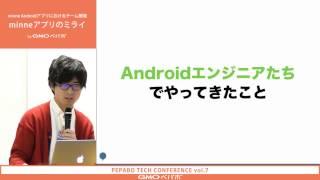 minne Androidアプリにおけるチーム開発 @hisaichi5518 ハッシュタグ :#...