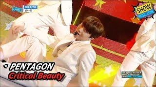 [HOT] PENTAGON - Critical Beauty, 펜타곤 - 예뻐죽겠네 Show Music core 20170624