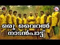 Download ഒരു വൈറൽ നാടൻപാട്ട് കാണാം   കരിന്തലക്കൂട്ടം   Nadanpattukal Malayalam MP3 song and Music Video