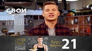 ПроСто кухня | Выпуск 21