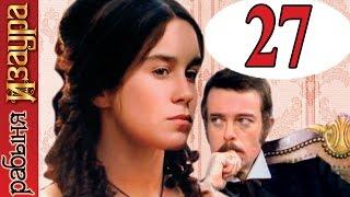 Рабыня Изаура 27 эпизод / Escrava Isaura