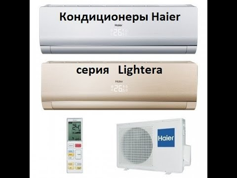 Сплит-система Haier AS12NS5ERA-G/1U12BS3ERA (видео 1)