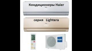 видео Сплит-система Haier HSU-09HNM03/R2 / HSU-09HUN03/R2