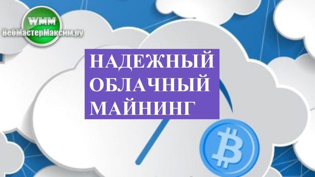 Надежный облачный майнинг криптовалюты регистрация майнинг криптовалют