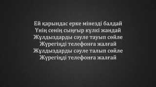 Кайрат Нуртас - Эх карындас (текст)