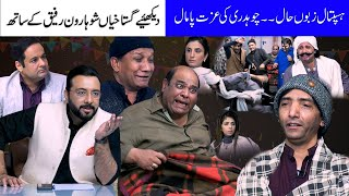 Gustakhiyan by Haroon Rafique  Season 01: Episode20 - Local Hospital, Protocol and Chaudhry 26.02.21