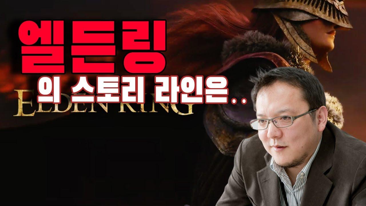 디렉터가 밝힌 엘든링의 스토리 라인