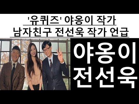'유퀴즈' 야옹이 작가, 남자친구 전선욱 작가 언급 #투데이이슈