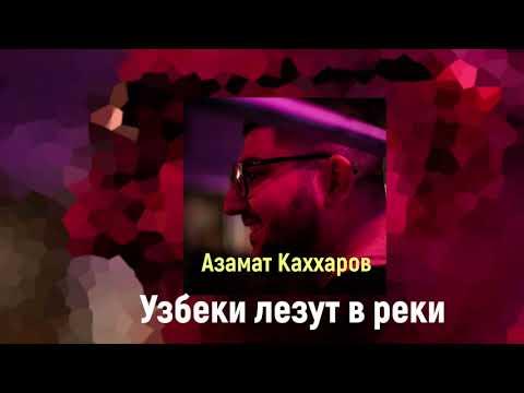 Азамат Каххаров - Узбеки лезут в реки