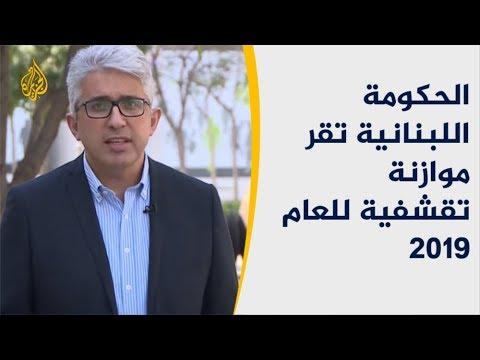 الحكومة اللبنانية تقر موازنة تقشفية للعام 2019 ????