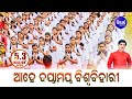 Ahe Daya Maya Biswa Bihari - Morning Prayer -  ଆହେ ଦୟାମୟ ବିଶ୍ୱ ବିହାରୀ   Kumar Bapi   Sidharth Bhakti