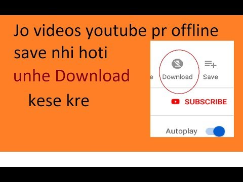 How to save unavailable offline YouTube video | without any app | video save nhi ho rahi to kya kre