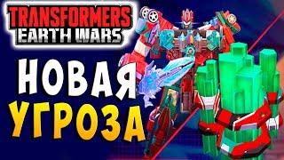 НОВАЯ УГРОЗА! ОБЪЕДИНЯЕМСЯ И В БОЙ!!! Трансформеры Войны на Земле Transformers Earth Wars #66