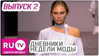 Дневники Недели Моды   Выпуск 2  Что будет в моде в 2017?