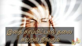 எளிய வழியில் மயக்கம் மற்றும் தலைசுற்றல்போக வேண்டுமா|home remedies for vertigo in tamil|thalai sutral